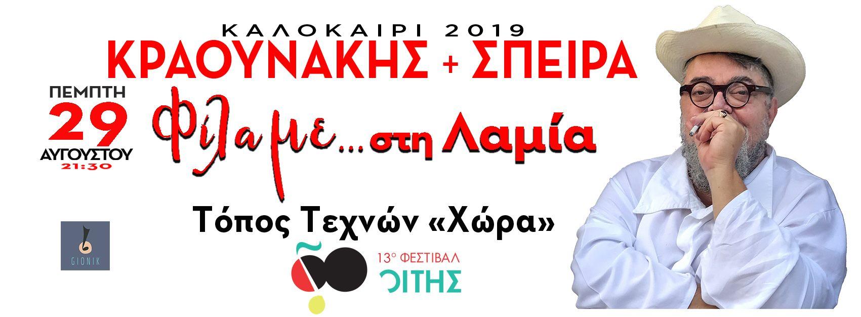 «Φίλα Με …στην Λαμία» | Σταμάτης Κραουνάκης + Σπείρα Σπείρα | Πέμπτη 29 Αυγούστου,  21.30 Τόπος Τεχνών «Χώρα» Φεστιβάλ Οίτης