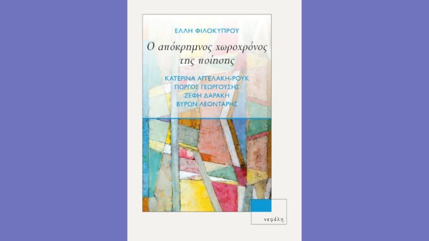 Έλλη Φιλοκύπρου «Ο απόκρημνος χωροχρόνος της ποίησης» από τις εκδόσεις Νεφέλη