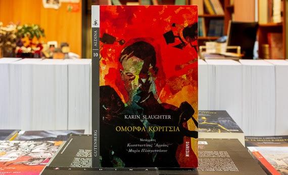 Karin Slaughter «Όμορφα Κορίτσια» από τις εκδόσεις Gutenberg