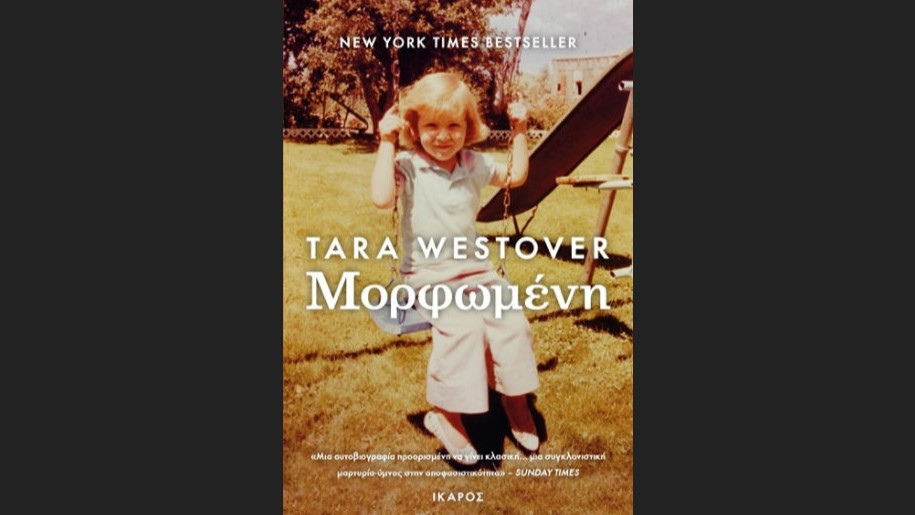 Tara Westover «Μορφωμένη» από τις εκδόσεις Ίκαρος