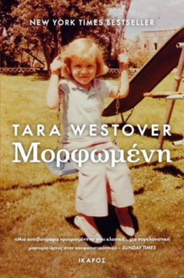 ", Tara Westover ""Μορφωμένη"" από τις εκδόσεις Ίκαρος"