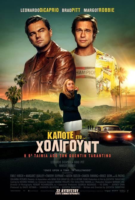 , Ουρές για τα Previews του «Κάποτε Στο …Χόλιγουντ» του Κουεντίν Ταραντίνο