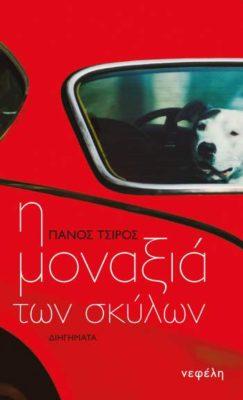 , Πάνος Τσίρος «Η μοναξιά των σκύλων» από τις εκδόσεις Νεφέλη