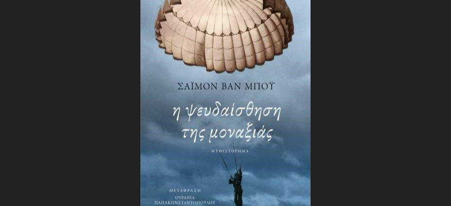 , Σάιμον Βαν Μπόυ «Η ψευδαίσθηση της μοναξιάς» από τις εκδόσεις Πατάκη