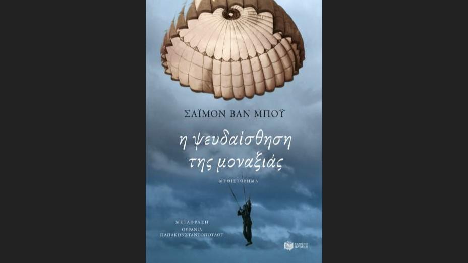 Σάιμον Βαν Μπόυ «Η ψευδαίσθηση της μοναξιάς» από τις εκδόσεις Πατάκη