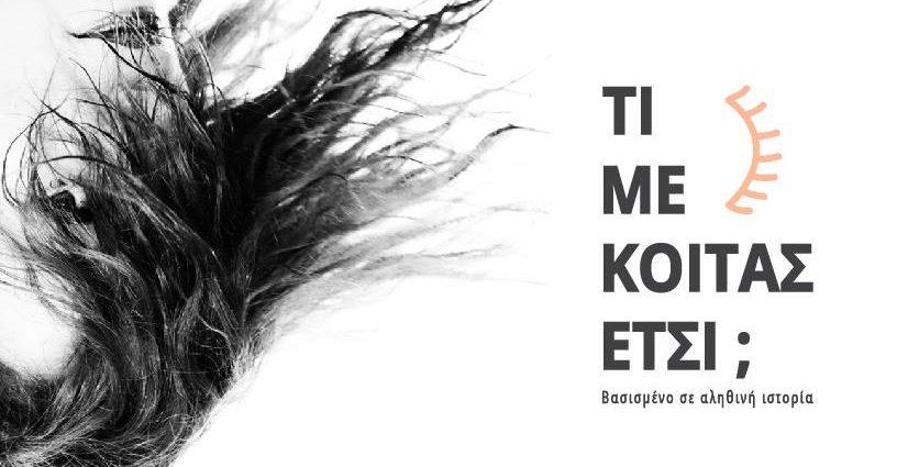 , «Τι Με Κοιτάς Έτσι;» των Ρόδη –Κυφωνίδη | Με την Αθηνά Παππά | Σκηνοθετεί ο Κωνσταντίνος Ρόδης | 2ος Χρόνος Επιτυχίας