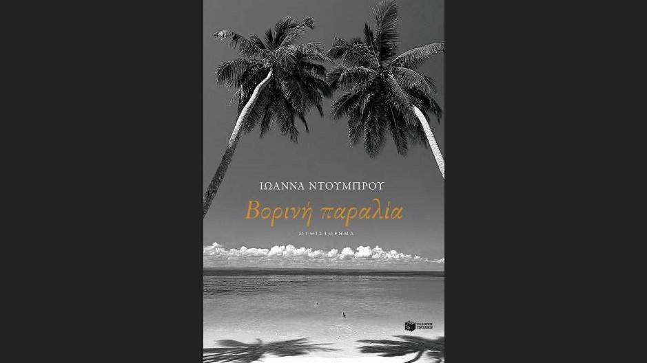 Ιωάννα Ντούμπρου «Βορινή παραλία» από τις εκδόσεις Πατάκη