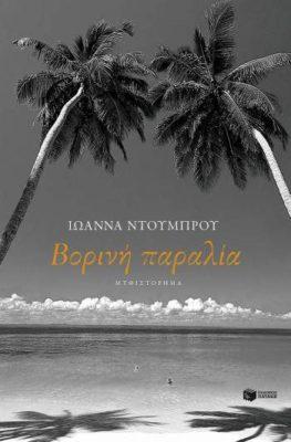 , Ιωάννα Ντούμπρου «Βορινή παραλία» από τις εκδόσεις Πατάκη