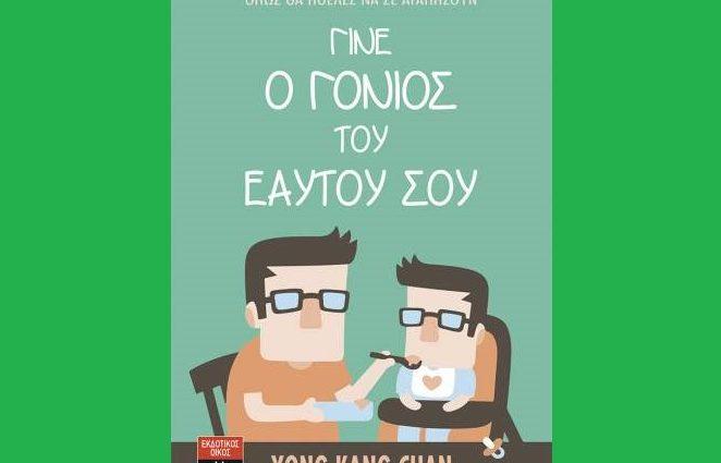 ", Yong Kang Chan ""Γίνε ο γονιός του εαυτού σου"" από τις εκδόσεις Λιβάνη"