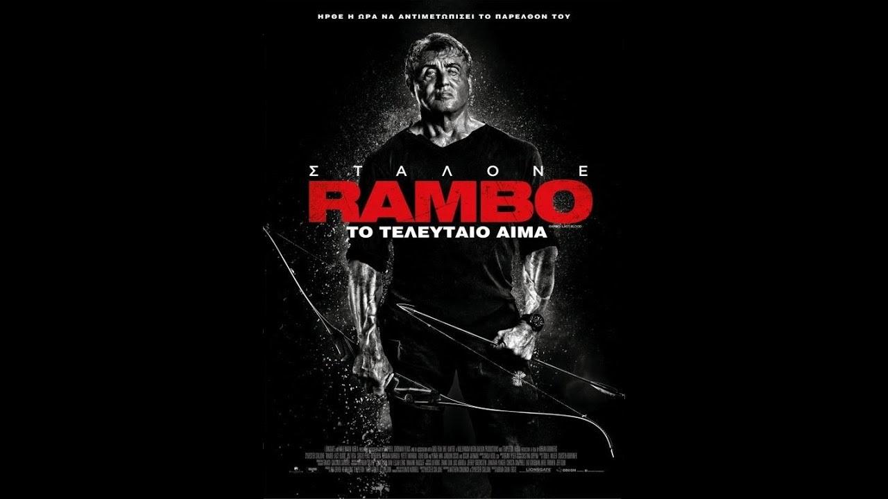 Το Τελευταίο Αίμα (Rambo: Last Blood) | 26 Σεπτεμβρίου στους Κινηματογράφους από την ODEON