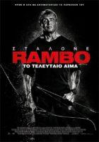 , Το Τελευταίο Αίμα (Rambo: Last Blood) | 26 Σεπτεμβρίου στους Κινηματογράφους από την ODEON