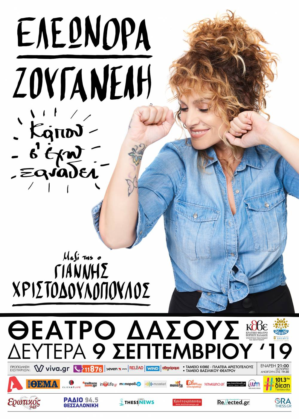 , Ελεωνόρα Ζουγανέλη | Καλοκαιρινή περιοδεία 2019 | «Κάπου σε έχω ξαναδεί» | Δευτέρα 9 Σεπτεμβρίου 2019 στο Θέατρο Δάσους