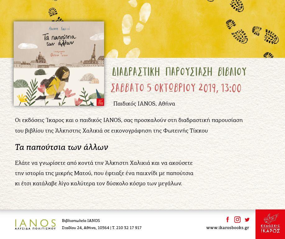 , Η Άλκηστη Χαλικιά παρουσιάζει τα «Παπούτσια των άλλων» στον Παιδικό IANO – Σάββατο 5/10 13:00