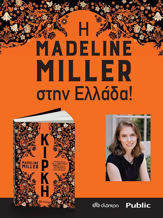 , Η Madeline Miller στην Αθήνα!