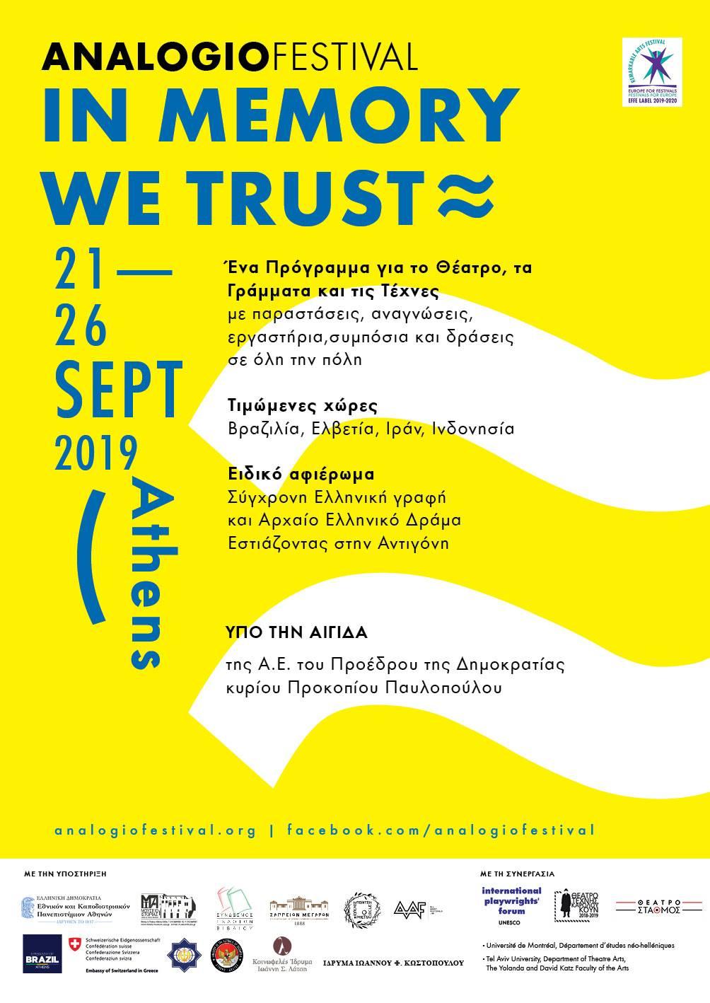 , «Όλη η τραγωδία σε μία ώρα» του Κωνσταντίνου Μπούρα | Κυριακή 22 Σεπτεμβρίου | Θέατρο Τέχνης Κάρολος Κουν – Φρυνίχου