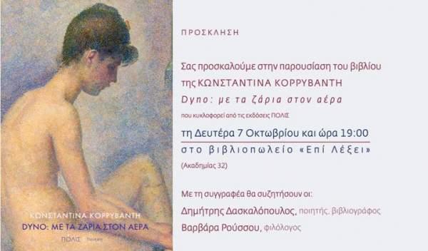 """Κωνσταντίνα Κορρυβάντη """"Dyno: με τα ζάρια στον αέρα""""   Παρουσίαση στο Επί Λέξει"""