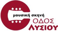 , «Οδός Λυσίου» Μία νέα μουσική σκηνή έρχεται να ανανεώσει την καλλιτεχνική ζωή της Αθήνας!