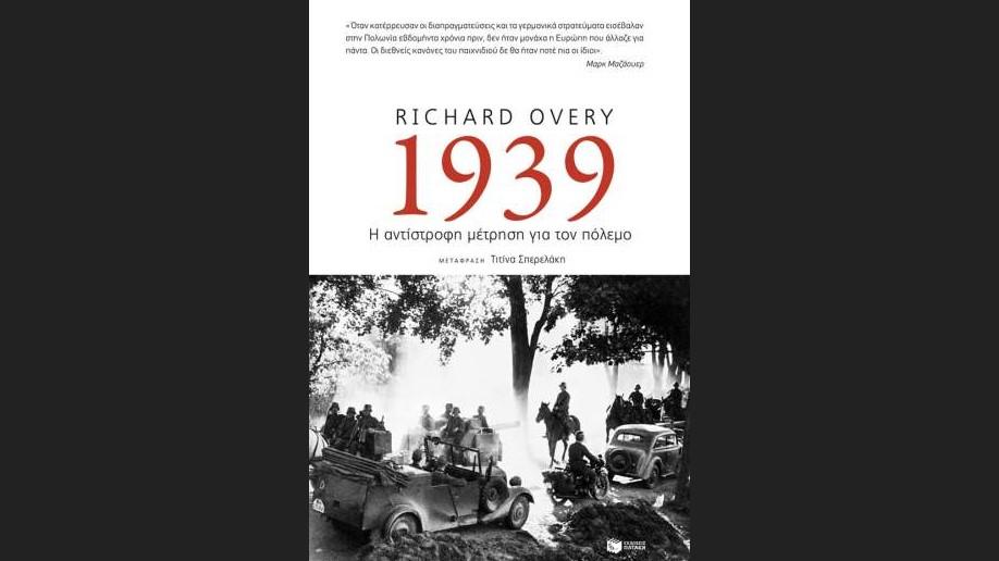 Richard Overy «1939: Η αντίστροφη μέτρηση για τον πόλεμο» από τις εκδόσεις Πατάκη