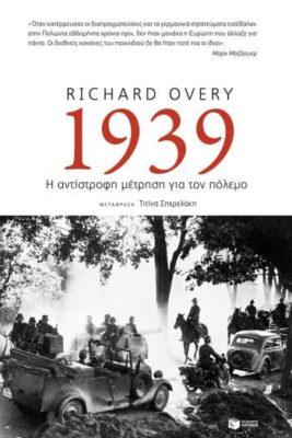 , Richard Overy «1939: Η αντίστροφη μέτρηση για τον πόλεμο» από τις εκδόσεις Πατάκη