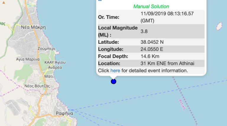 , Σεισμός πριν λίγο στην Αθήνα