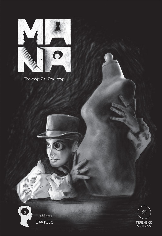 , Το θεατρικό έργο του Σταμάτη Πακάκη «ΜΑΝΑ» κυκλοφορεί σε βιβλίο από τις εκδόσεις i-Write και θα βρίσκεται στο 48ο Φεστιβάλ βιβλίου στο Ζάππειο