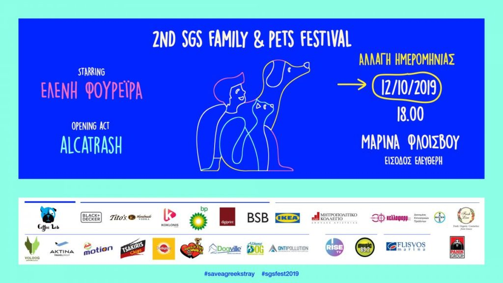 , 2ο SGS Family & Pets Festival με Ελένη Φουρέιρα και Alcatrash! Νέα Ημερομηνία λόγω πρόγνωσης για επιδείνωση του καιρού