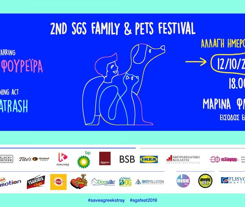 2ο SGS Family & Pets Festival με Ελένη Φουρέιρα και Alcatrash! Νέα Ημερομηνία λόγω πρόγνωσης για επιδείνωση του καιρού