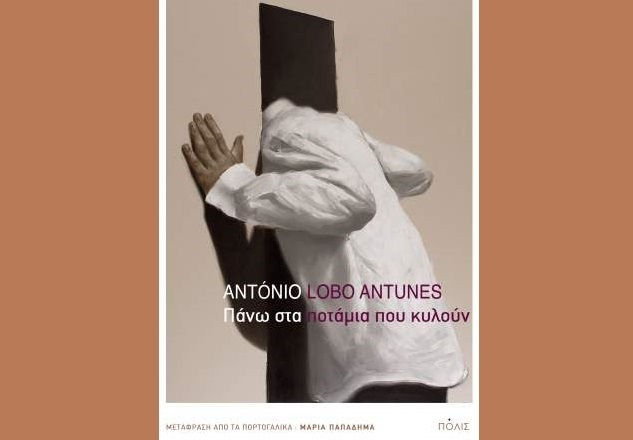 António Lobo Antunes «Πάνω στα ποτάμια που κυλούν» από τις εκδόσεις Πόλις