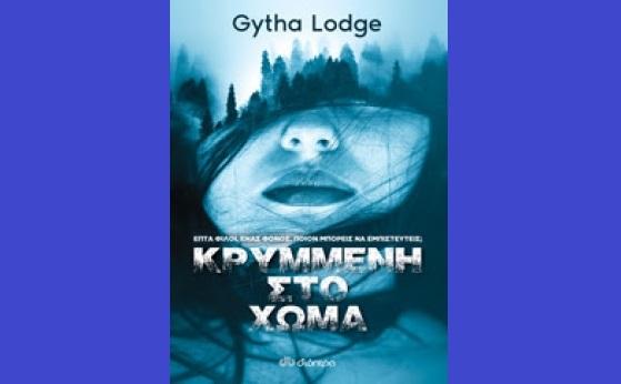 , Gytha Lodge «Κρυμμένη στο χώμα» από τις εκδόσεις Διόπτρα