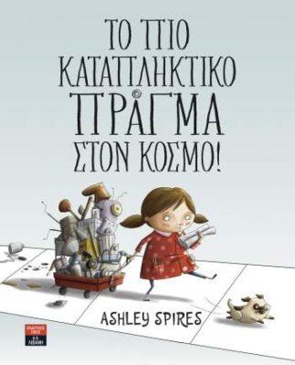 """, Ashley Spires """"Το πιο καταπληκτικό πράγμα στον κόσμο"""" από τις εκδόσεις Λιβάνη"""