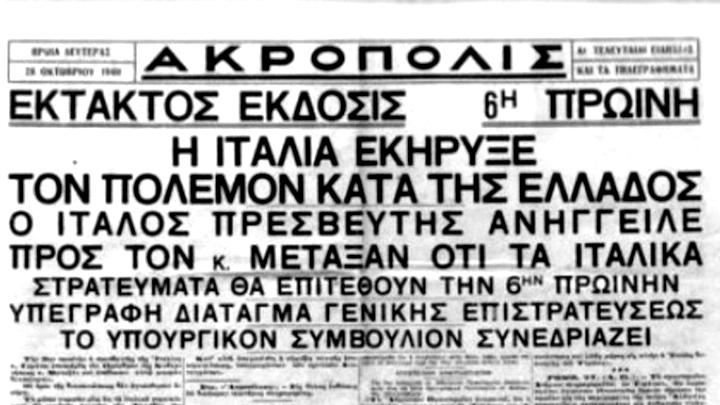 , Ιστορίες τραγουδιών εν έτει… 1940