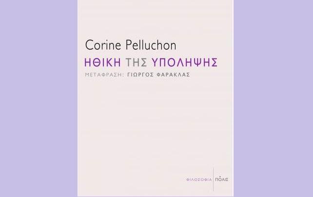 Corine Pelluchon «Ηθική της υπόληψης» από τις εκδόσεις Πόλις