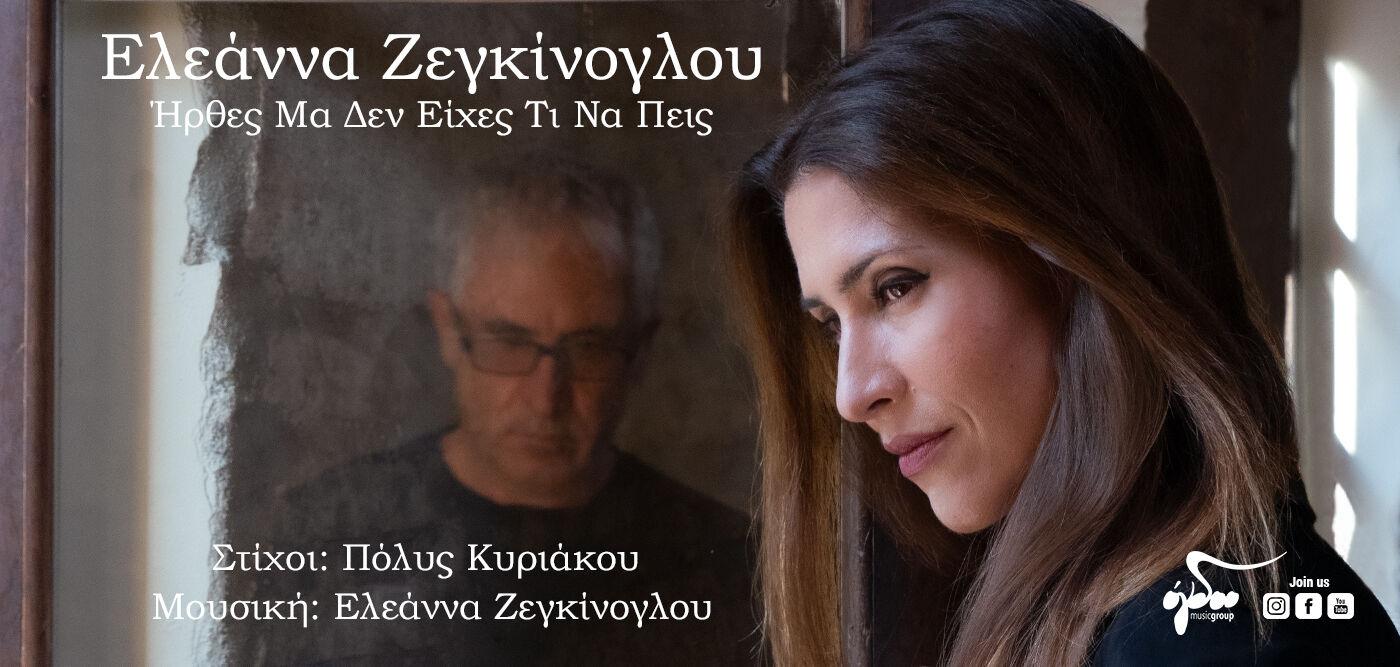 Ελεάννα Ζεγκίνογλου – Πόλυς Κυριάκου: «Ήρθες μα δεν είχες τι να πεις»