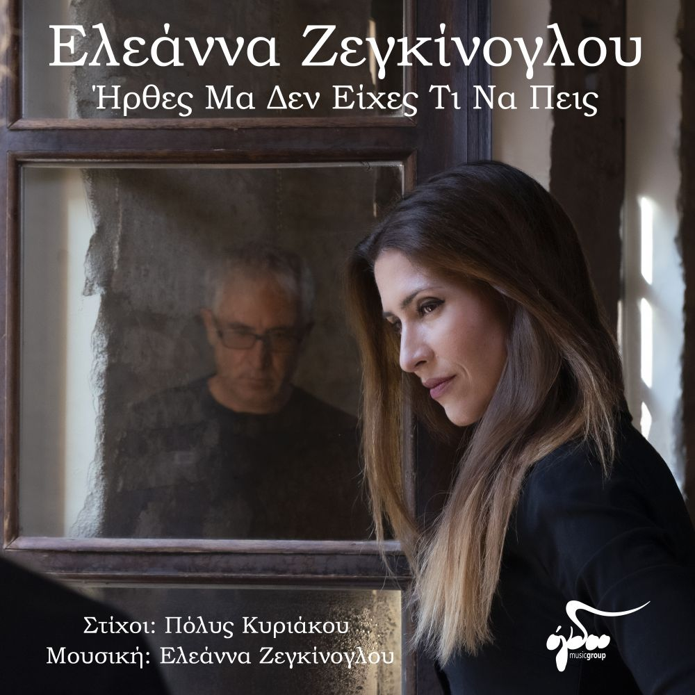 , Ελεάννα Ζεγκίνογλου – Πόλυς Κυριάκου: «Ήρθες μα δεν είχες τι να πεις»