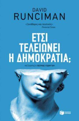 """Ντέιβιντ Ράνσιμαν """"Έτσι τελειώνει η δημοκρατία;"""" από τις εκδόσεις Πατάκη"""