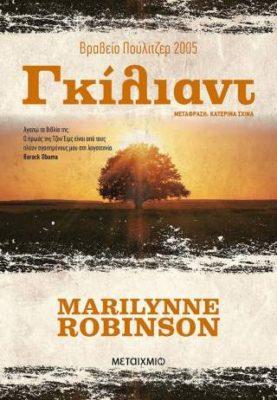 Marilynne Robinson «Γκίλιαντ» από τις εκδόσεις Μεταίχμιο