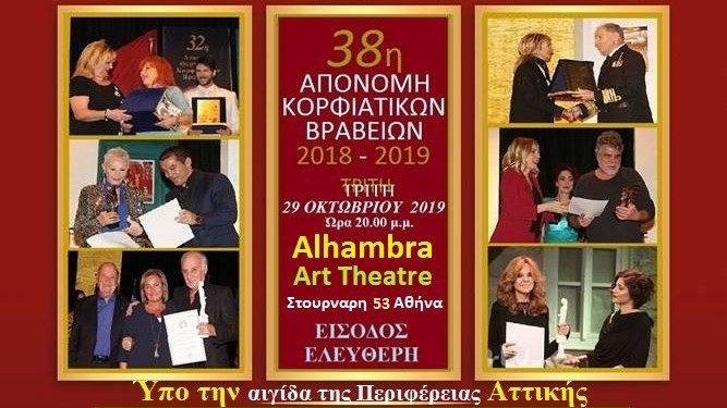 Η 38η απονομή των Κορφιάτικων Βραβείων έρχεται στο ALHAMBRA στις 29 Οκτωβρίου