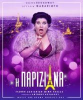 , «Η Παριζιάνα» των Γιάννη Δαλιανίδη – Μίμη Πλέσσα στο Θέατρο του «Broadway»