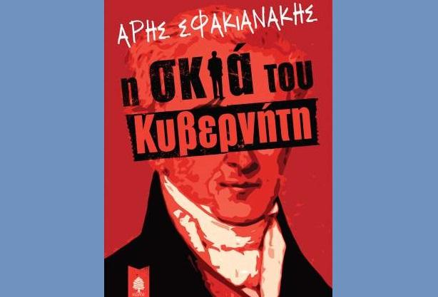Το νέο ιστορικό μυθιστόρημα του Άρη Σφακιανάκη έρχεται από τις εκδόσεις Κέδρος