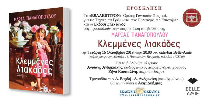 , Μαρία Παναγοπούλου «Κλεμμένες Λιακάδες» | Παρουσίαση στο cafe-bar Belle-Amie
