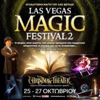 , Από αύριο το Las Vegas Magic Festival 2 στο Christmas Theater