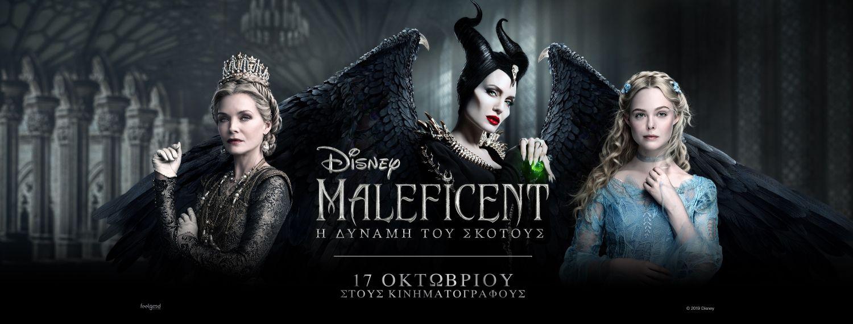 Maleficent: Η Δύναμη του Σκότους (Maleficent: Mistress of Evil) | 17 Οκτωβρίου στους κινηματογράφους από τη Feelgood