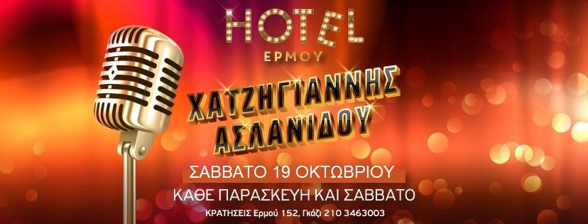 Μιχάλης Χατζηγιάννης – Μελίνα Ασλανίδου «HOTEL ΕΡΜΟΥ»