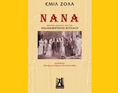 Εμίλ Ζολά «Νανά» από τις εκδόσεις Γκοβόστη