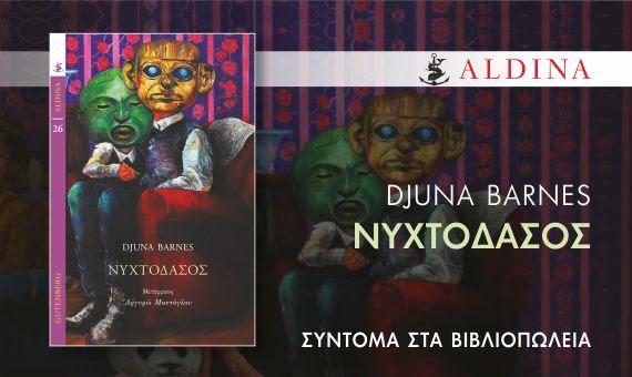 Το ορόσημο της λεσβιακής λογοτεχνίας| Εκδόσεις Gutenberg