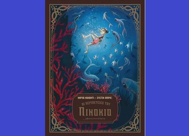 Κάρλο Κολόντι «Πινόκιο» από τις εκδόσεις Κόκκινη κλωστή δεμένη
