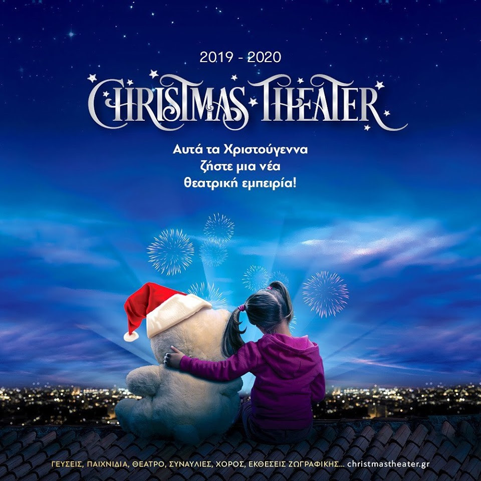 , Πρεμιέρα για το «Christmas Theater»: Το Πρώτο Θεματικό Θέατρο της Αθήνας Ανοίγει τις Πύλες του την Τετάρτη 23 Οκτωβρίου