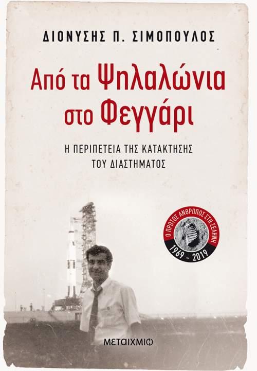 """, Συνέντευξη: Διονύσης Σιμόπουλος """"Η αμερικανοσοβιετική διελκυστίνδα στο Διάστημα πρέπει να έσωσε τον κόσμο από ένα πυρηνικό ολοκαύτωμα"""""""