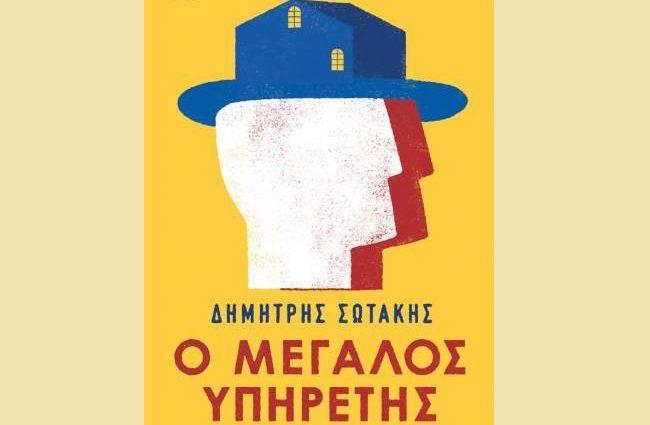 , Δημήτρης Σωτάκης «Ο μεγάλος υπηρέτης» από τις εκδόσεις Κέδρος