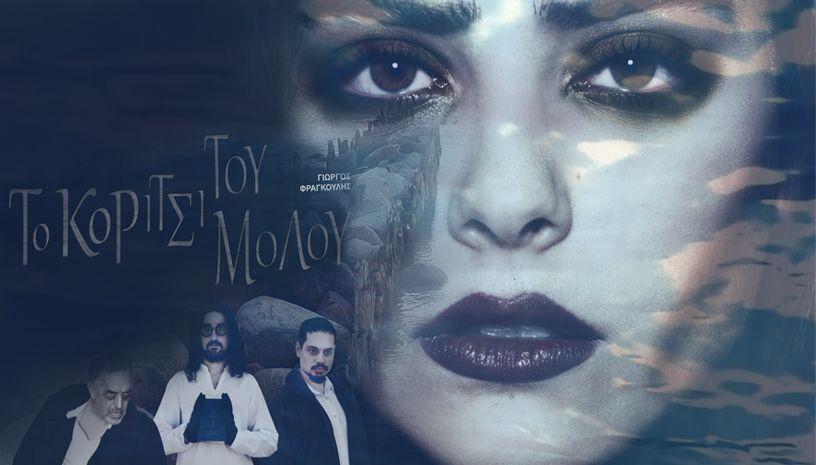 «Το κορίτσι του Μόλου» του Γιώργου Φραγκούλη από 16 Οκτωβρίου στο Θέατρο Αλεξάνδρεια
